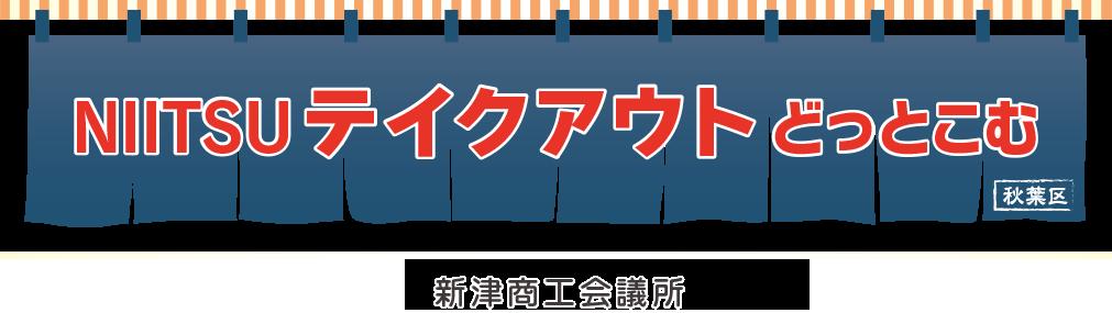 NIITSUテイクアウトどっとこむ・新津商工会議所